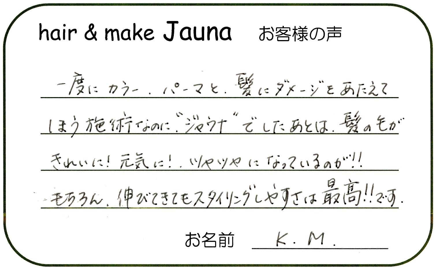葉山の美容室ジャウナ hair&make Jauna